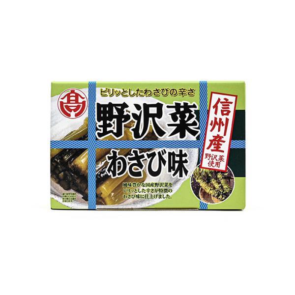 【送料無料】信州産野沢菜使用野沢菜わさび味×30個 信州長野県のお土産 漬物