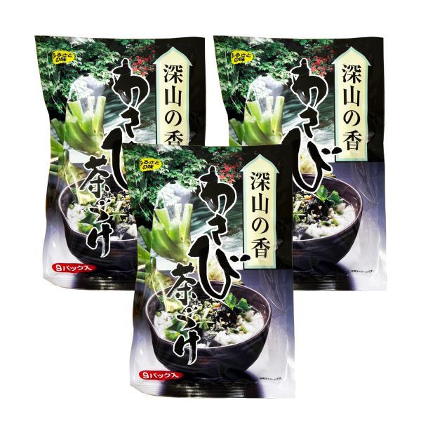 【送料無料】深山の香わさび茶づけ 特選茶漬けわさび×30個 信州長野県のお土産 お茶づけ
