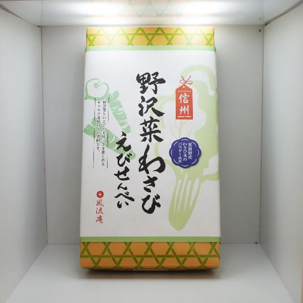 信州長野県のお土産 お菓子 お煎餅 野沢菜わさびえびせんべい27個入