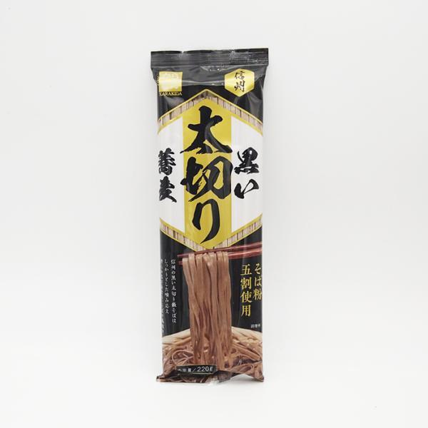 信州そば 信州蕎麦 乾麺 長野県のお土産 信州太切り黒い蕎麦