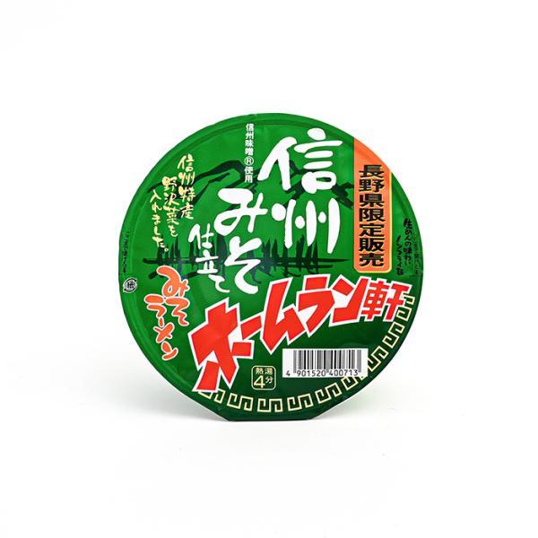 信州長野県のお土産 麺類 テーブルマーク 長野県限定販売信州みそ仕立てホームラン軒味噌ラーメン(緑)×12個