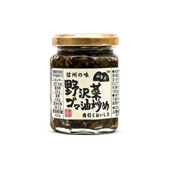 信州長野県のお土産 お取り寄せグルメ 山幸彦 野沢菜ゴマ油炒め125g