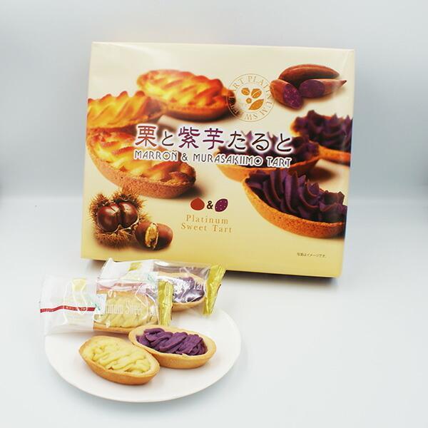 信州長野県のお土産 お菓子 洋菓子 栗と紫芋たると10個入(タルトパイ)A