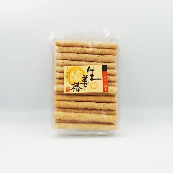 信州長野県のお土産 お菓子 和菓子 ふるさと銘菓 生姜棒(しょうがのお菓子)A