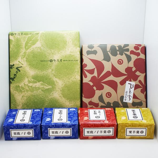 栗羊羹 栗かの子 信州小布施のお土産 老舗栗菓子を食べくらべセット(送料込)