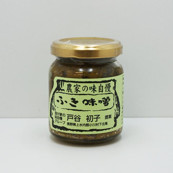 【送料無料】農家の味自慢ふき味噌×15個 信州長野県のお土産 お取り寄せグルメ