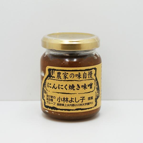 【送料無料】農家の味自慢にんにく焼き味噌×15個 信州長野県のお土産 お取り寄せグルメ