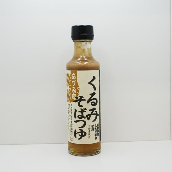 信州長野県のお土産 お取り寄せグルメ 胡麻くるみ味噌仕立て くるみそばつゆあずみ庵 蕎麦つゆ