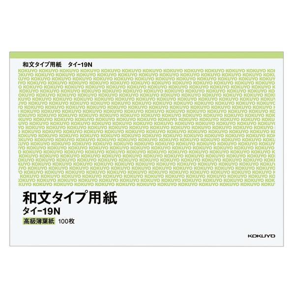 KOKUYO コクヨ タイプ用紙 無地 和文タイプ用紙 B4 高級薄葉紙 100枚 タイ-19