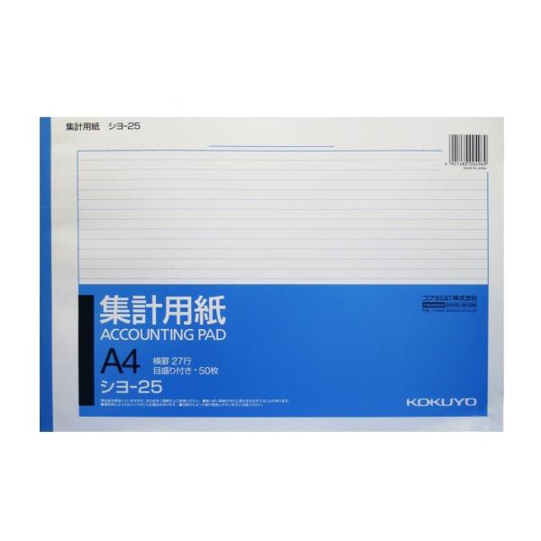 KOKUYO コクヨ 集計用紙 目盛り付27行 A4横 50枚 シヨ-25 × 10冊