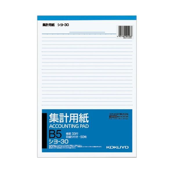 KOKUYO コクヨ 集計用紙 目盛り付33行 B5縦 50枚 シヨ-30 × 10冊