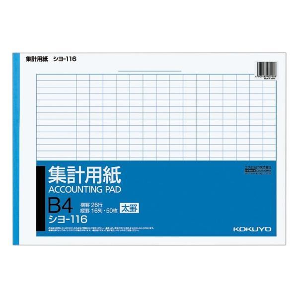 KOKUYO コクヨ 集計用紙 縦罫16列 横罫26行 B4横 太罫 50枚 シヨ-116 × 10冊
