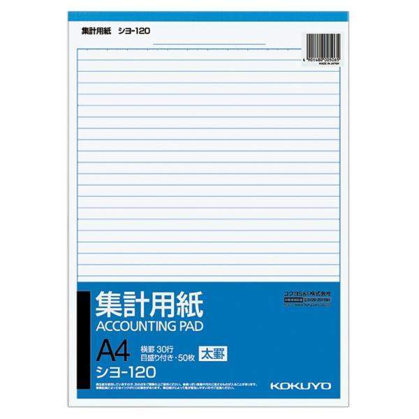 KOKUYO コクヨ 集計用紙 目盛り付30行 A4縦 太罫 50枚 シヨ-120 × 10冊