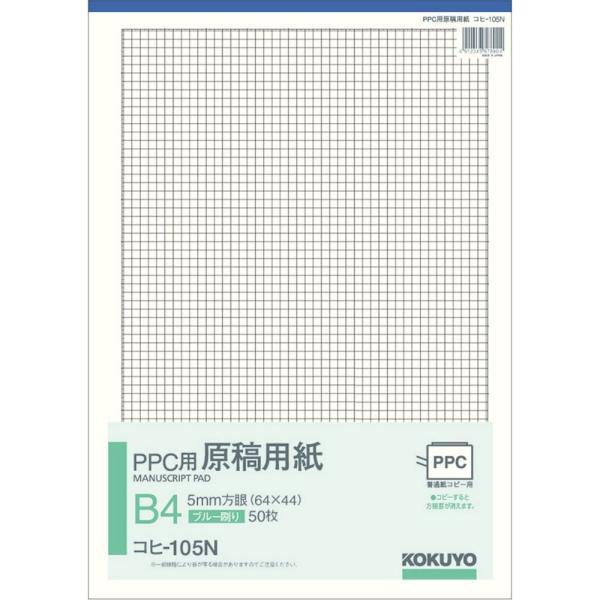 KOKUYO コクヨ PPC用原稿用紙 B4タテ 5mm方眼 コヒ-105N × 5冊