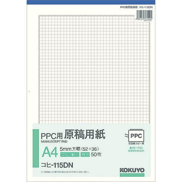 KOKUYO コクヨ PPC用原稿用紙 A4タテ 5mm方眼 コヒ-115DN × 10冊