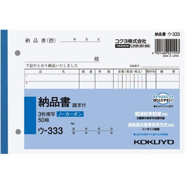 KOKUYO コクヨ 3枚納品書 請求付 複写簿 ノーカーボン B6 ヨコ 7行 50組 ウ-333 × 10冊