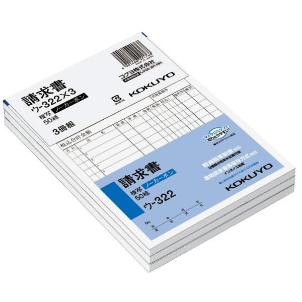 KOKUYO コクヨ 複写簿 ノーカーボン 請求書 B6タテ 50組 3冊パック ウ-322X3