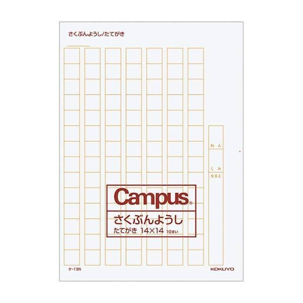 KOKUYO コクヨ 作文用紙 二つ折り B4特判 縦書き 字詰め14x14 罫色茶 ケ-13N × 20冊