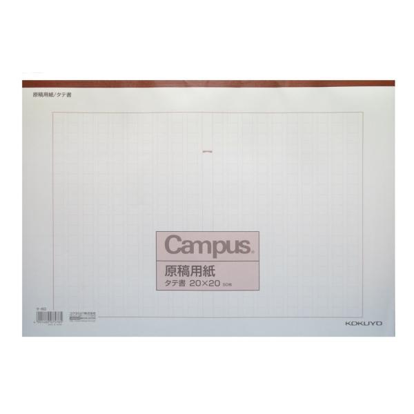 KOKUYO コクヨ キャンパス 原稿用紙 縦書 B4 字詰20x20 50枚 罫色茶 ケ-60 × 10冊
