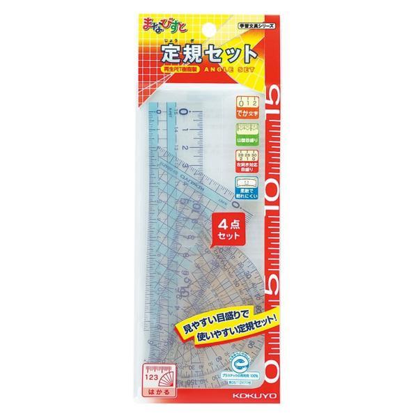 KOKUYO コクヨ 定規セット まなびすと 直線定規 三角定規 分度器セット 専用ケース付き GY-GBA501