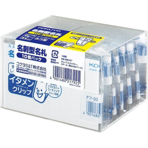KOKUYO コクヨ 名刺型名札 イタメンクリップ 10枚 ナフ-20X10