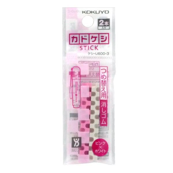 KOKUYO コクヨ 消しゴム カドケシスティック 詰め替え用 2本入 ピンク ホワイト ケシ-U600-3