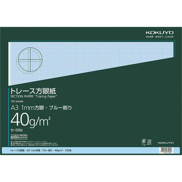 KOKUYO コクヨ トレーシングペーパー トレース方眼紙 薄口 A3 100枚 セ-S8B