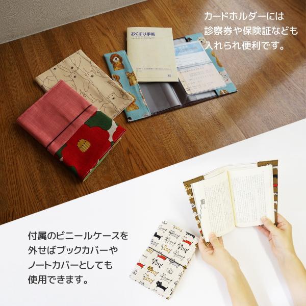 おくすり手帳カバー いぬ柄 フレンチブル ポートレート わんわん ハンドメイド donmai 02