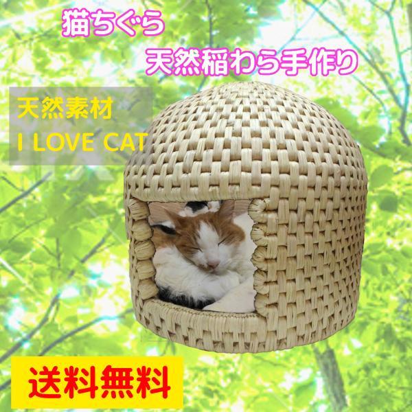 猫ちぐら キャットハウス 稲わら編み 中|donmai
