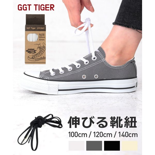 メール便OK くつひも 靴ひも 靴紐 スニーカー ゴム 靴 シューレース 2本セット 4カラー|donoban-mens