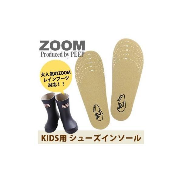 レインブーツ長靴キッズインソール通学通園中敷大人も使える 13~18cm19~24cmレディース女性