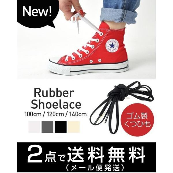 メール便OK くつひも 靴ひも 靴紐 スニーカー ゴム 靴 シューレース 2本セット 4カラー|donoban