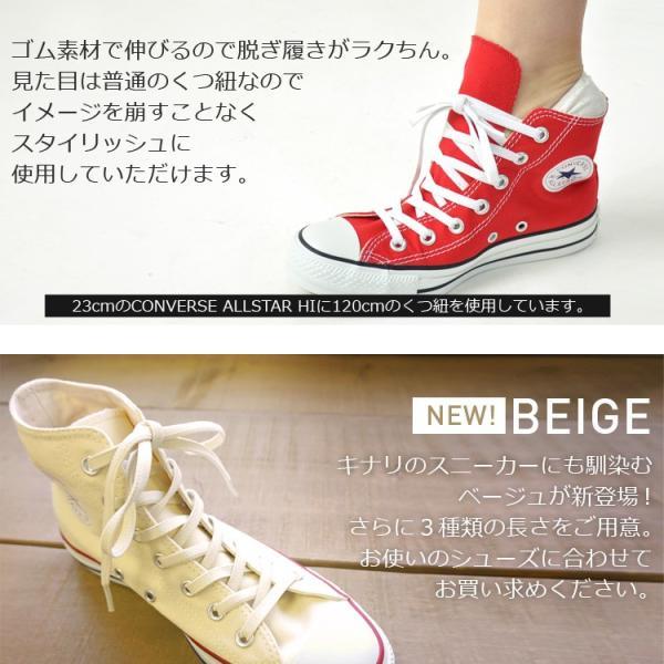 メール便OK くつひも 靴ひも 靴紐 スニーカー ゴム 靴 シューレース 2本セット 4カラー|donoban|02
