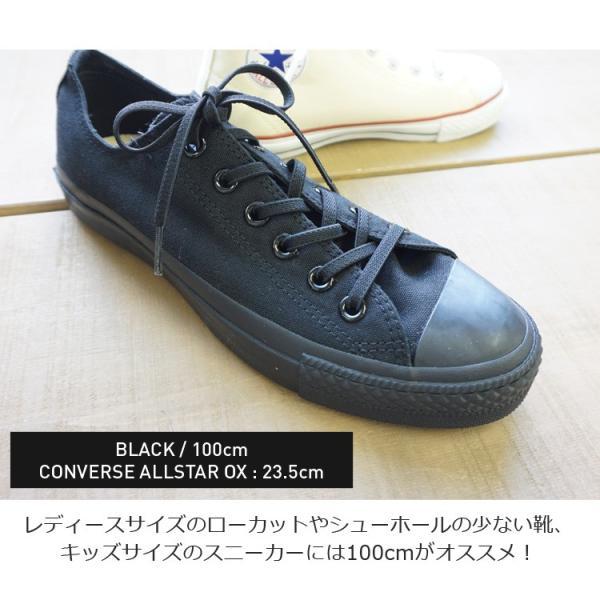 メール便OK くつひも 靴ひも 靴紐 スニーカー ゴム 靴 シューレース 2本セット 4カラー|donoban|04