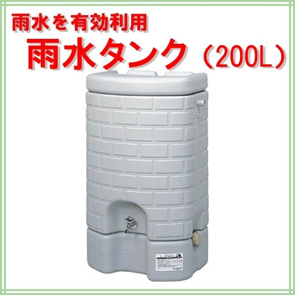 雨水タンク200L サンコー|donoubukuro