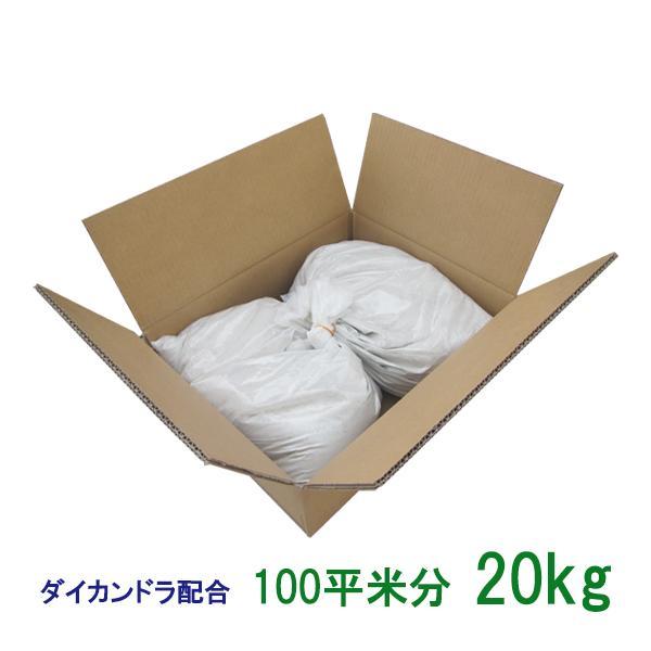 手まき種子ダイカンドラ配合20kg入 100平米分