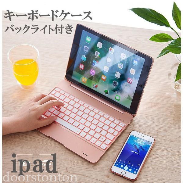 バックライト付き キーボードケース iPad Pro 10.5 iPad pro9.7 2017 pro9.7  キーボード iPad5 ipad6  耐衝撃 Bluetooth アルミ 光るキーボード|doorstonton|07
