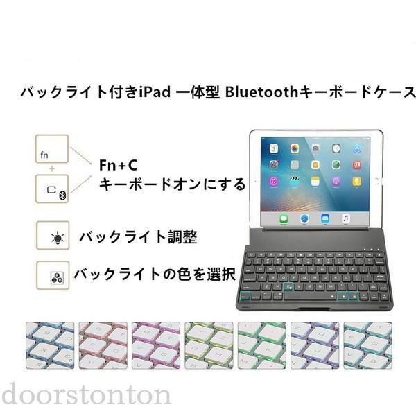 バックライト付き キーボードケース iPad Pro 10.5 iPad pro9.7 2017 pro9.7  キーボード iPad5 ipad6  耐衝撃 Bluetooth アルミ 光るキーボード doorstonton 09