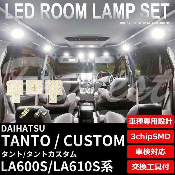 タント/カスタム LEDルームランプセット LA600S/610S系 車内灯