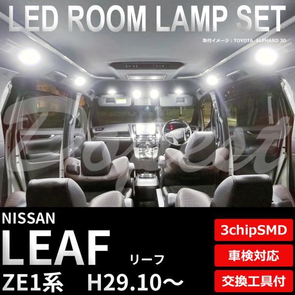 リーフ LEDルームランプセット ZE1系 車内灯 室内灯 3chipSMD|dopest