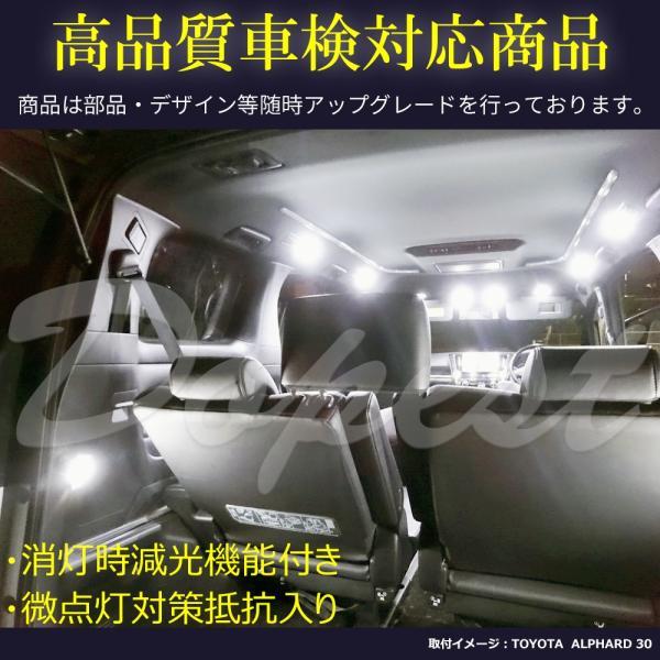 リーフ LEDルームランプセット ZE1系 車内灯 室内灯 3chipSMD|dopest|03
