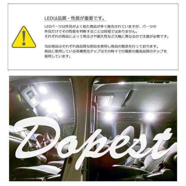 リーフ LEDルームランプセット ZE1系 車内灯 室内灯 3chipSMD|dopest|05