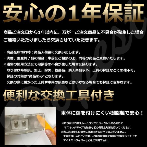 リーフ LEDルームランプセット ZE1系 車内灯 室内灯 3chipSMD|dopest|06