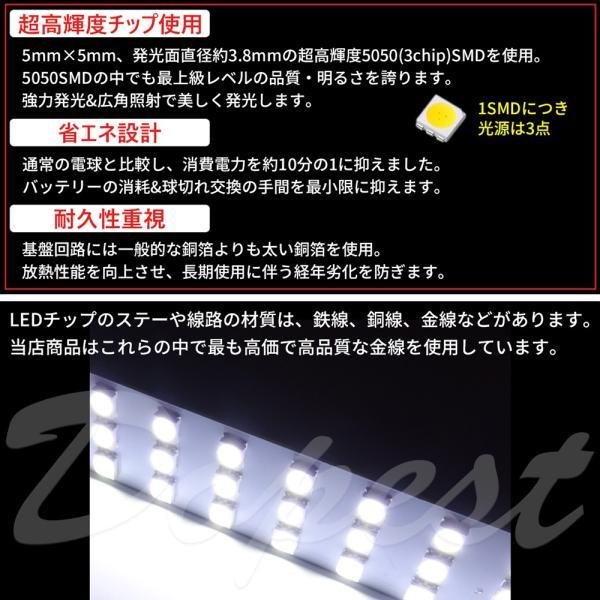 リーフ LEDルームランプセット ZE1系 車内灯 室内灯 3chipSMD|dopest|07