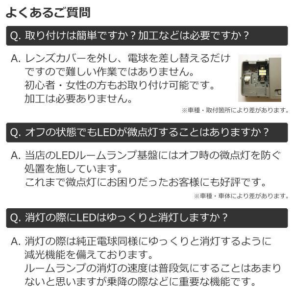 リーフ LEDルームランプセット ZE1系 車内灯 室内灯 3chipSMD|dopest|08