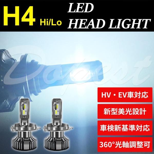 LEDヘッドライト H4 ソリオ/バンディット MA15S系 H23.1~H27.8 dopest