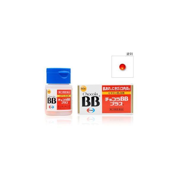 チョコラBBプラス250錠【第3類医薬品】|doradora-drug