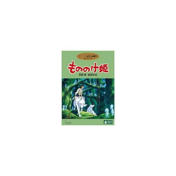 中古DVD/もののけ姫/アニメーション