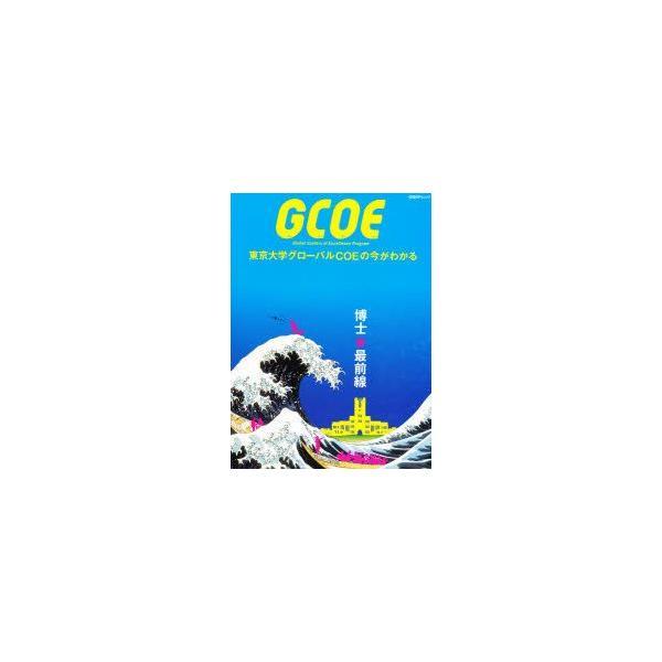 新品本/GCOE 東京大学グローバルCOEの今が