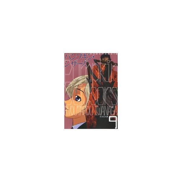 パンプキン・シザーズ 帝国陸軍情報部第3課 9 岩永亮太郎/著